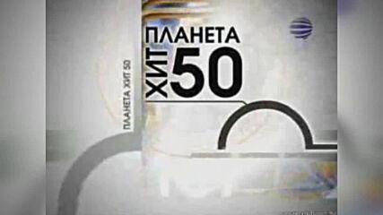 Планета хит 50 2007 720p.mp4