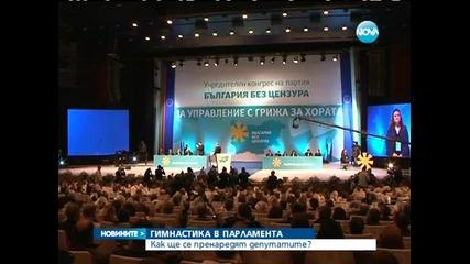 Рокади в парламента - Новините на Нова