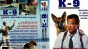 К-9 - филм, 1989 (синхронен екип 2, дублаж на Диема Вижън, 2008 г.) (запис)