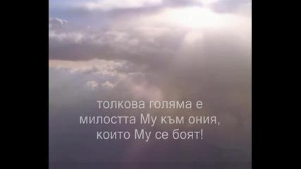 103 Psalm.wmv