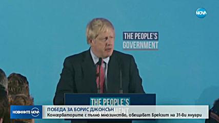 Торите с пълно мнозинство във Великобритания, обещават Brexit на 31 януари