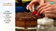 Шоколадова мус торта с ягоди - Бон Апети (03.05.2018)