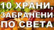 10 храни, забранени по света
