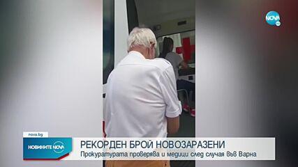 Прокуратурата проверява случая на вербална агресия срещу медици във Варна