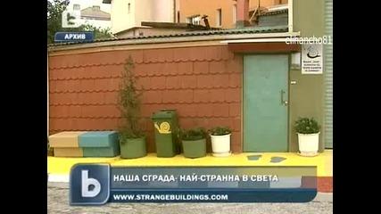 Наша Сграда - Гигантски Охлюв - Най-странна в Света !