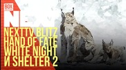 NEXTTV 027: NEXT TV Blitz: Hand of Fate, White Night и Shelter 2