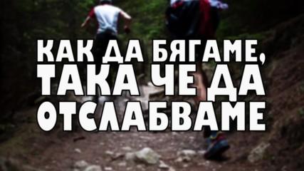 Как да бягаме, така че да отслабваме?