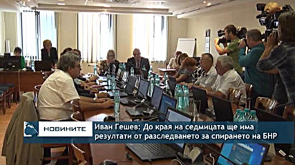 Иван Гешев: До края на седмицата ще има резултати от разследването за спирането на БНР