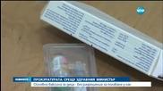 И двете проверявани ваксини не са разрешени в България