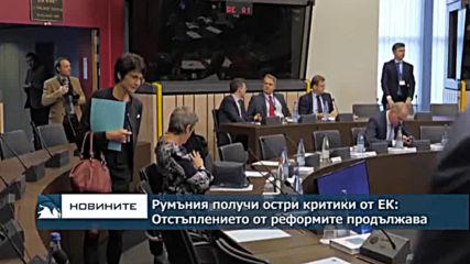 Румъния получи остри критики от ЕК: Отстъплението от реформите продължава