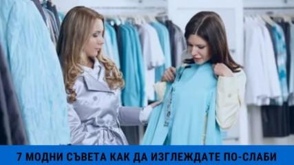 7 модни съвета как да изглеждате по-слаби