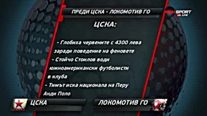 Преди ЦСКА - Локомотив ГО