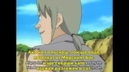 Naruto 173 Bg Subs Високо Качество