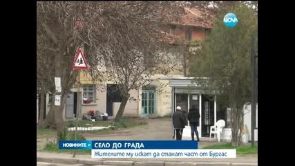 Жителите на село Черно море искат да станат квартал на Бургас - Новините на Нова