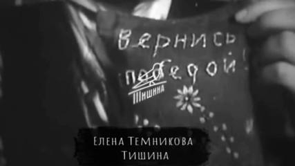 Елена Темникова - Тишина (бг превод)
