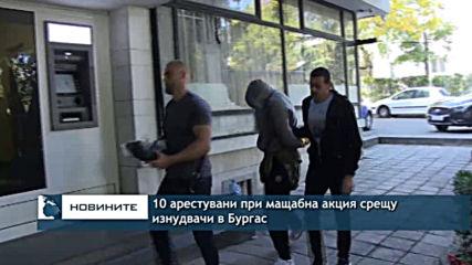 10 арестувани при мащабна акция срещу изнудвачи в Бургас