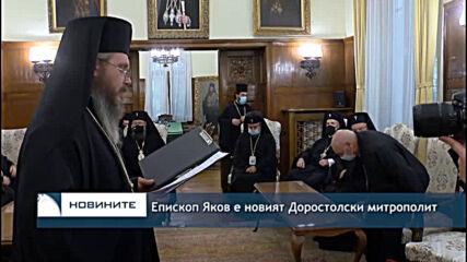 Епископ Яков е новият Доростолски митрополит