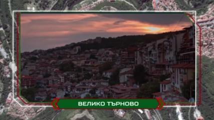"""Велико Търново. Част от филма """"обичам те, България!"""""""