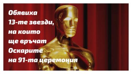 Обявиха 13-те звезди, на които ще връчат Оскарите на 91-та церемония