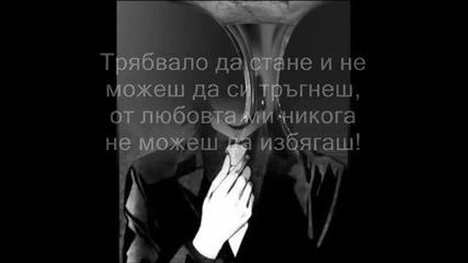Димитрис Басис- Писано било да стане-превод
