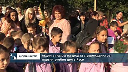 Акция в помощ на децата с увреждания за първия учебен ден в Русе