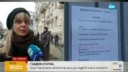"""Инвеститор обяви гладна стачка заради спрян строеж в """"Младост"""""""