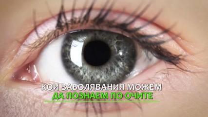 Очите издават от кои заболявания страдаме