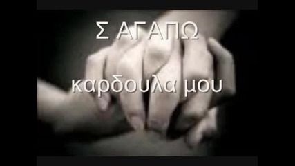 Ние двамата - Василис Карас & Еирини Меркоури