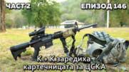 К + К заредиха картечницата за ЦСКА