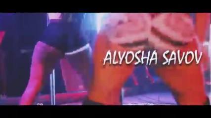 Alyosha Savov - Искам