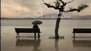 Ако си виновна - Янис Плутархос /превод/