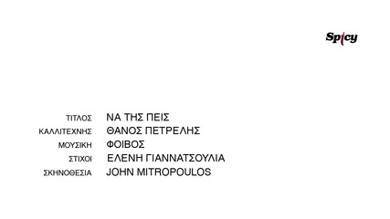 Гръцко 2012 Thanos Petrelis - Na tis peis- Оfficial Video Clip( H D)превод