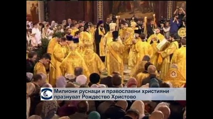 Русия, Македония и Сърбия празнуват Коледа