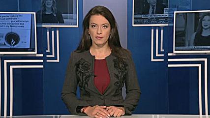 Емисия новини – 08.00ч. 24.09.2019