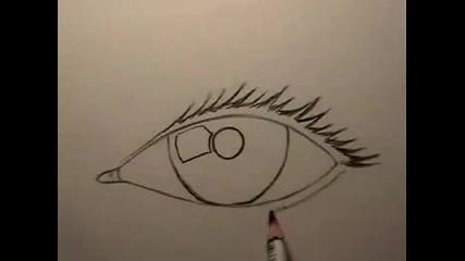 Как да нарисуваме реалистично изглеждащо око