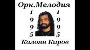 Орк Мелодия и Калоян Киров - Бут пиеса даде 1995