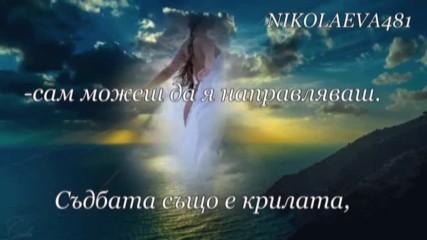Хвани юздите на съдбата, Павлина Павлова