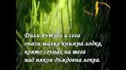 Михаил Белчев - Лодка В Дъжда - Поезия