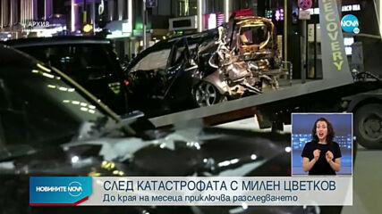 Обвиненият за катастрофата с Милен Цветков отказвал психиатрична експертиза