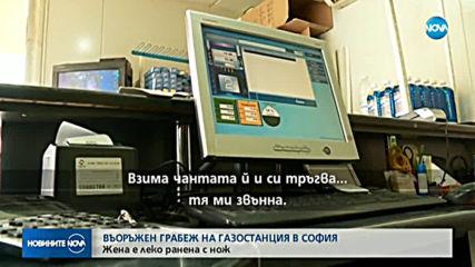 Издирват извършителя на обира в газостанция в София