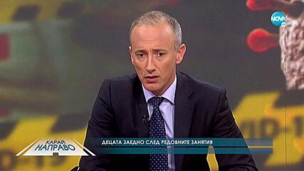 """""""Карай направо с Красимир Вълчев (26.09.2020)"""