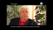 Дикoff - Невероятната история на Шефкет Чападжиев