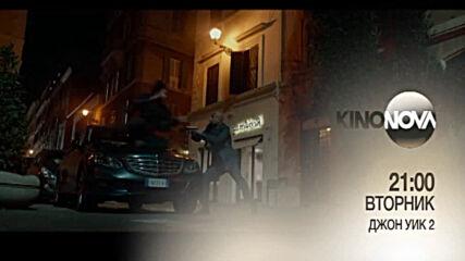 """""""Джон Уик 2"""" на 11 май, вторник от 21.00 ч. по KINO NOVA"""