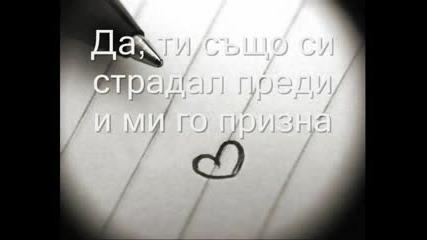 И след всичко аз  Все Още Те Обичам