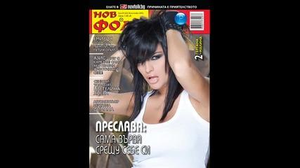 Преслава - Не можеш да си влюбен 2009 Sd - Rip