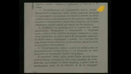 Диагноза И Георги Ифандиев 22.4.2008г.