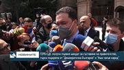 """ГЕРБ-СДС получи първия мандат, търси подкрепа от """"Демократична България"""" и """"Има такъв народ"""""""