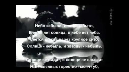 Грусть - Ира Ежова