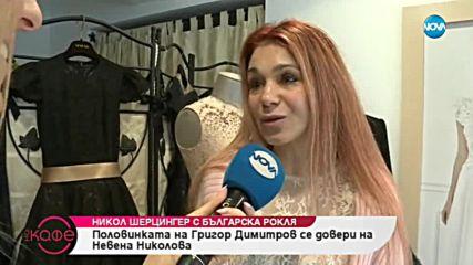 Дизайнерката Невена Николова разказва за това как Никол Шерцингер избира да облече рокля