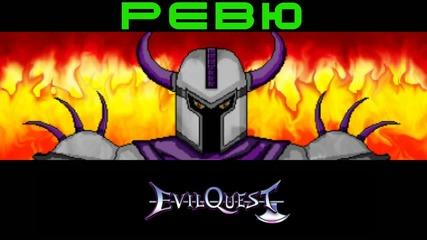 Евтини Рс Игри: Evilquest Ревю